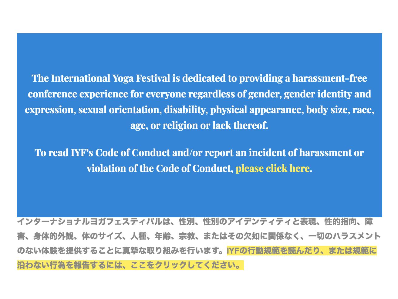 インターナショナルヨガフェスティバルで宣言された、あらゆるハラスメントのない最高水準のコミュニティーの実現を目指す行動規範。